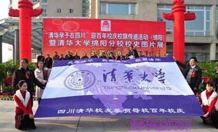 四川校友庆祝母校百年校庆系列活动举行