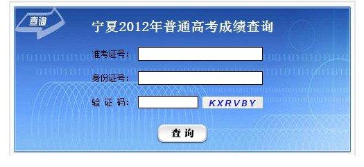 宁夏2012年普通高考成绩查询开始