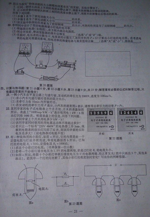 2012年安徽省中考物理试题上海日月等级65高中图片