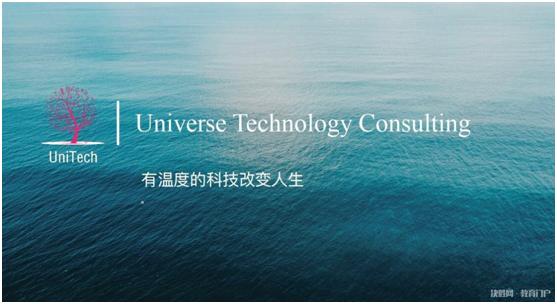 英中科技咨询公司Universe Technology Consulting获总额超220万
