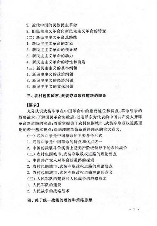 2010年成考专升本政治考试大纲