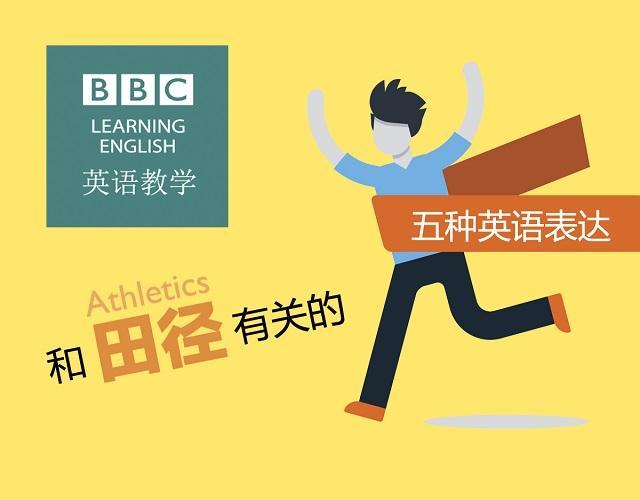 BBC奥运英语:和田径有关的五个英语表达
