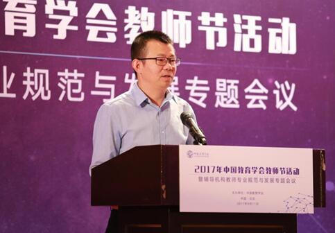 2017年中国教育学会教师节活动在京举行