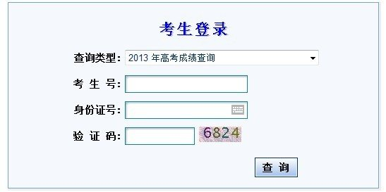 2013年甘肃高考成绩查询开始