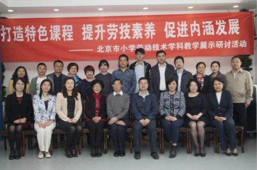 北京小学劳动技术学科实验研究教学展示活动举行