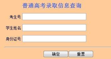 2013年河北医科大学高考录取查询系统