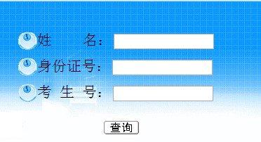2013年哈尔滨工业大学高考录取查询系统
