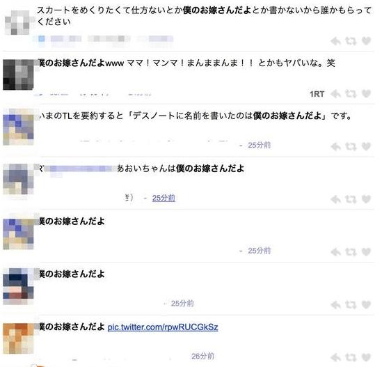 """日本男医生在女学生推特下留言""""老婆""""被逮捕"""