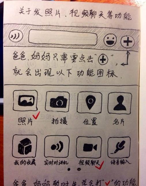 大学生为父母手绘微信使用说明书(组图)