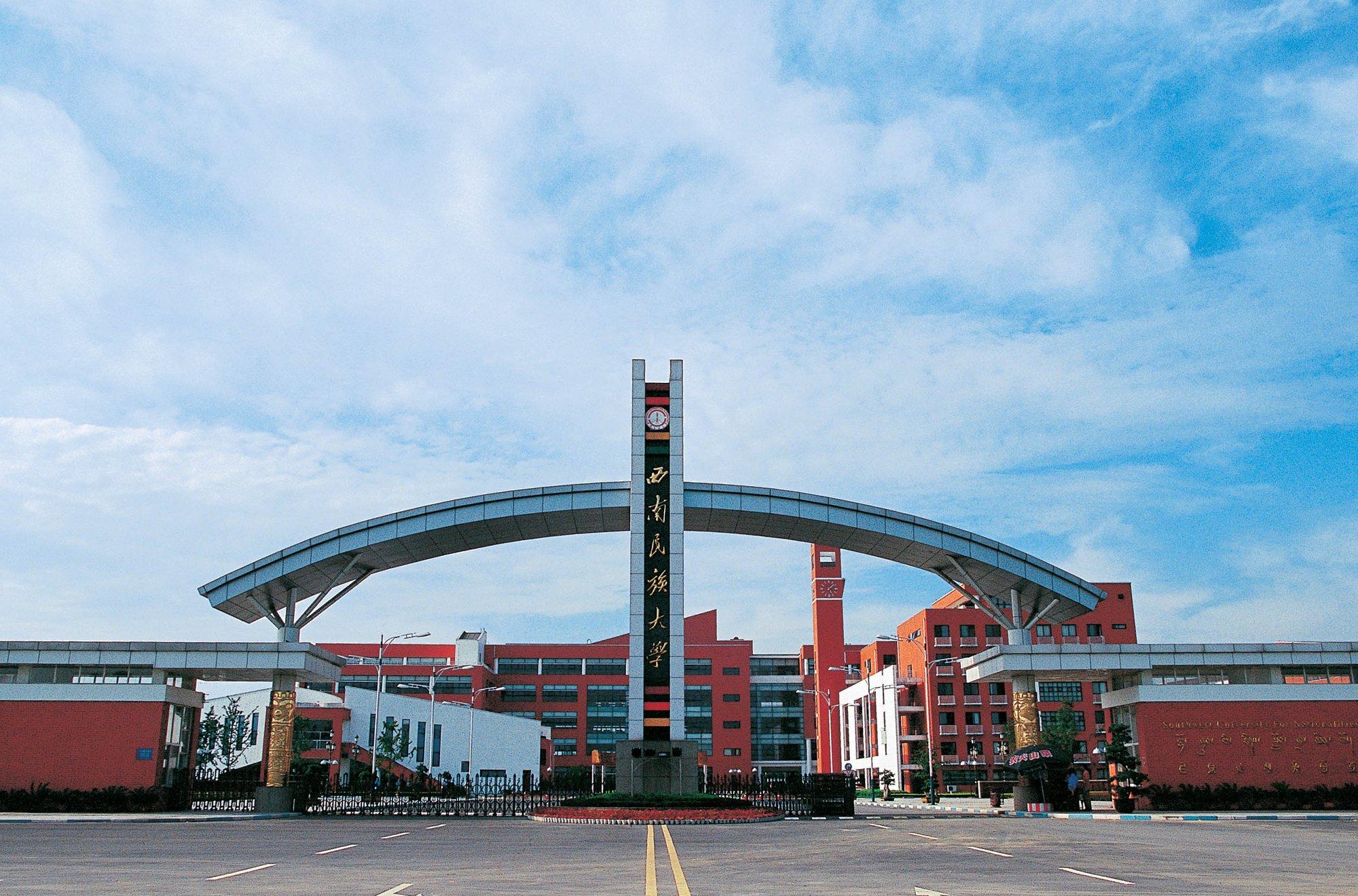 西南民族大学校园开放日
