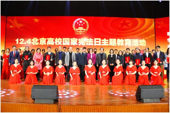 2018年北京高校国家宪法日主题教育活动成功举行