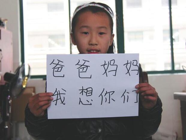 透视城市留守儿童:妈妈长期驻外 几乎不写作业