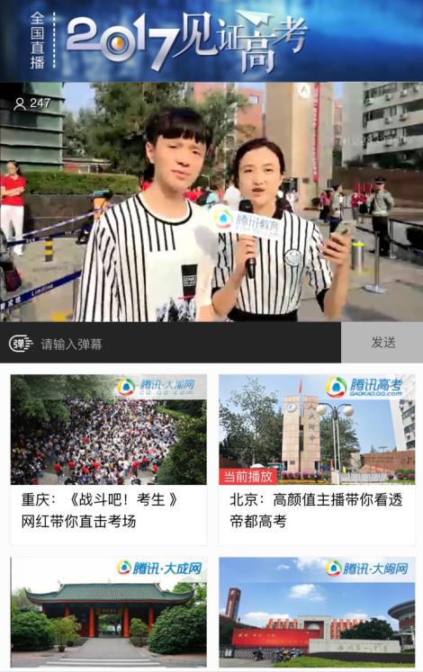 """940万考生今日赶赴高考 浙江上海迎来首次""""新高考"""""""