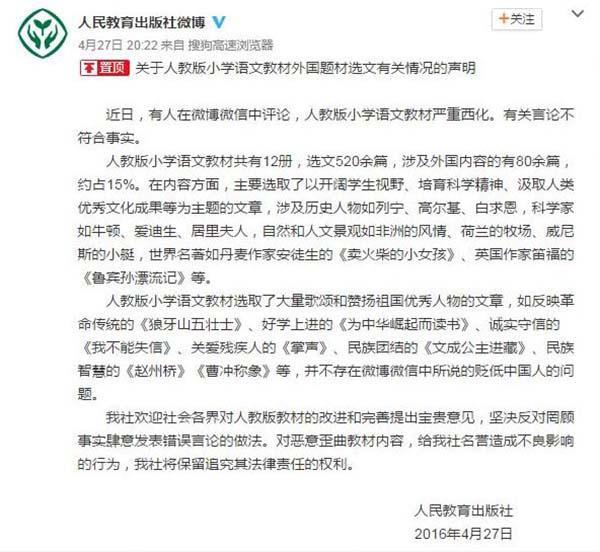 人教社回应语文教材西化:不存在贬低中国人