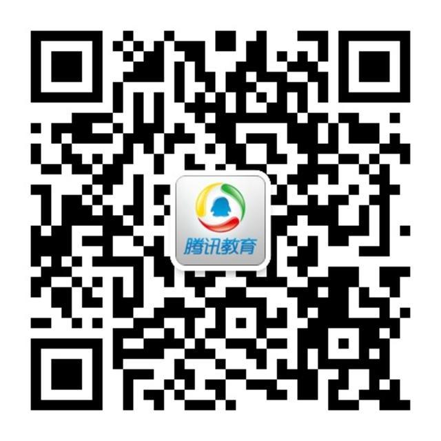 腾讯教育官方微信