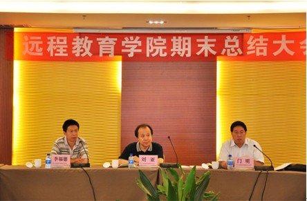 对外经贸远程教育学院召开期末工作总结会