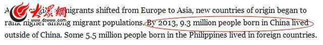 中国2013年移民930万报道不实 网友揭批真相