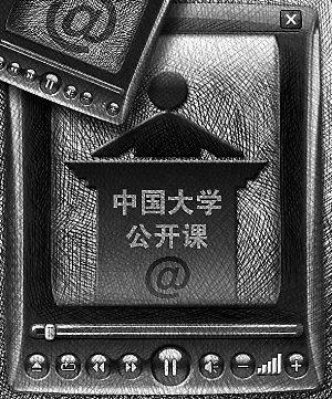 中国高校公开课如何出炉?公开课未来路在何方
