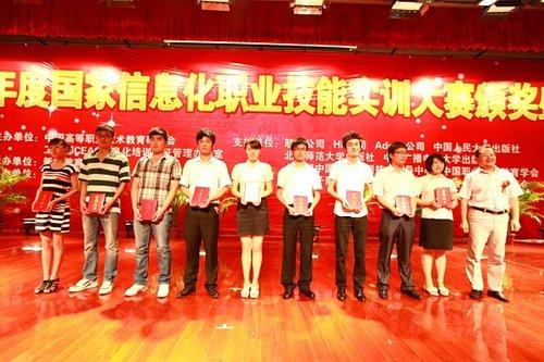 2011年度国家信息化职业技能实训大赛闭幕