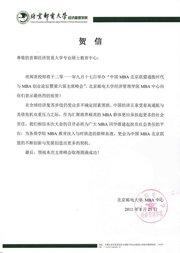 北京邮电大学MBA中心贺信