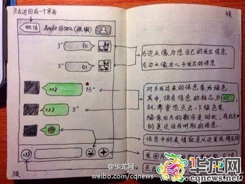 """父母不会微信怎么办? """"85后""""手绘教程网友齐点赞"""