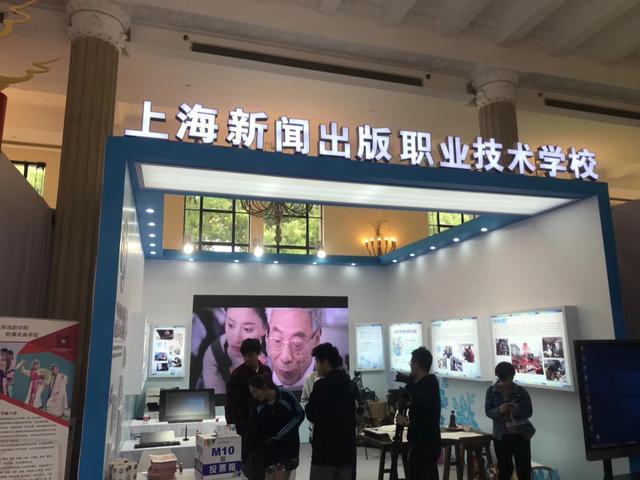 """""""传统+科技""""展现职教育人魅力,新闻出版学校精彩""""亮相""""教博会"""