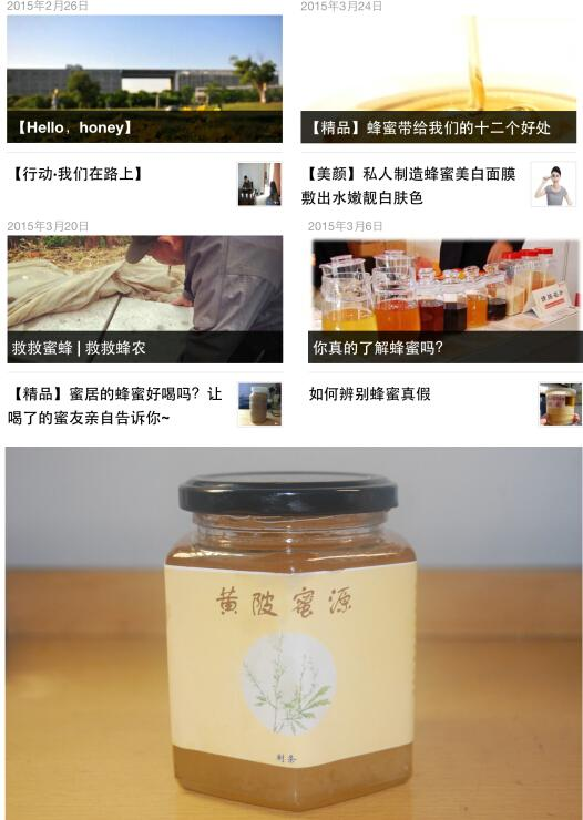 华中农业大学蜂人愿项目