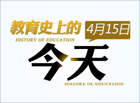 [教育史上的今天]2006年官方认可台湾高校学历