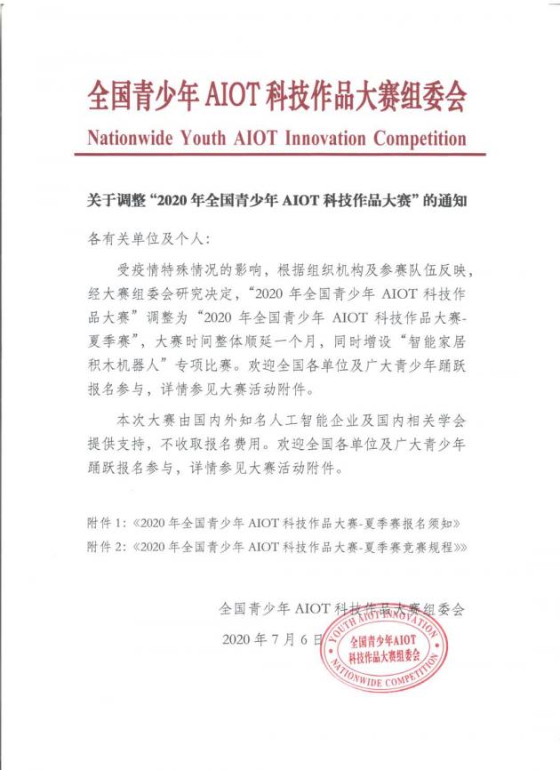 """关于调整""""2020年全国青少年AIOT科技作品大赛""""的通知"""