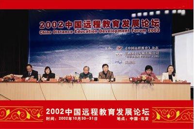 2011中国国际远程教育大会将于11月在京召开
