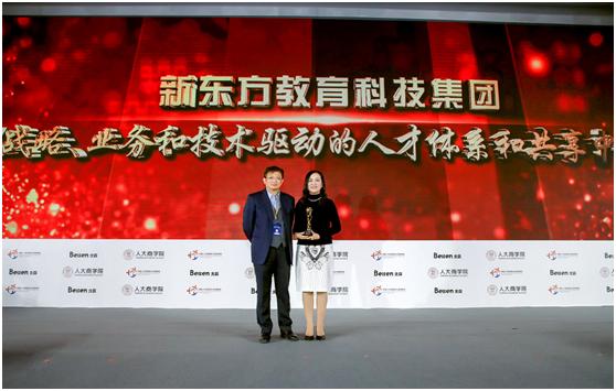 """新东方荣获""""2018中国人力资源管理学院奖""""之人力资源"""