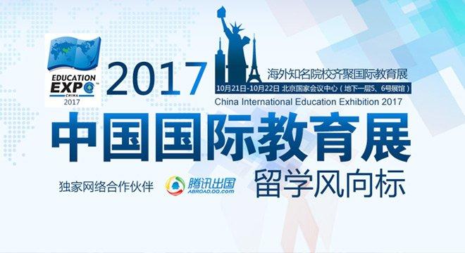 2017中国国际教育展 留学的风向标