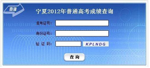 宁夏:2012年高考成绩将于6月23日起可查询