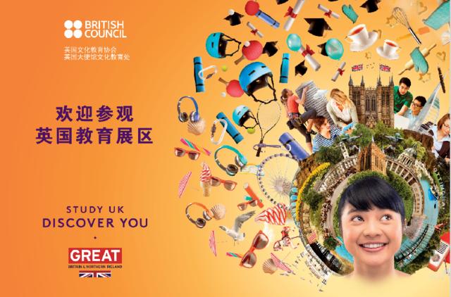 英伦名校亮相2019英国国际教育巡回展,解码非凡英国创新教育