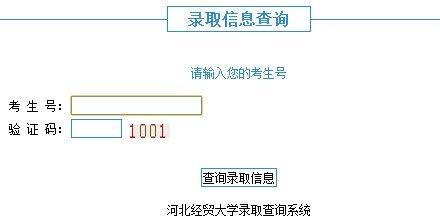 2013年河北经贸大学高考录取查询系统