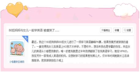 """80后妈妈感叹""""长江后浪推前浪"""" VIPKID让孩子英语赢在起跑线上"""