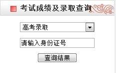 2013年湘潭大学高考录取查询系统