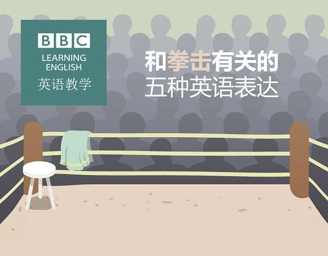 BBC奥运英语:和拳击有关的五种英语表达