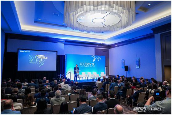 新东方承办ASU+GSV峰会中国专场,与GSV达成全面战略合作