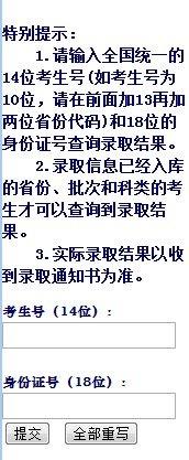 2013年华北科技学院高考录取查询系统