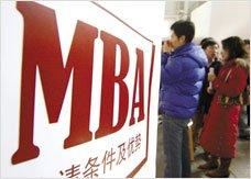 中国高质量MBA认证体系