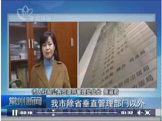 2015江苏公考报名时间2月6日 常州招369人
