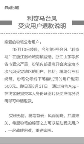 """抗击台风""""利奇马""""粉笔网捐资捐物70余万与灾区共渡难关"""