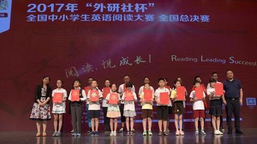 """2017年""""外研社杯""""全国中小学生英语阅读大赛全国总决赛在京召开"""