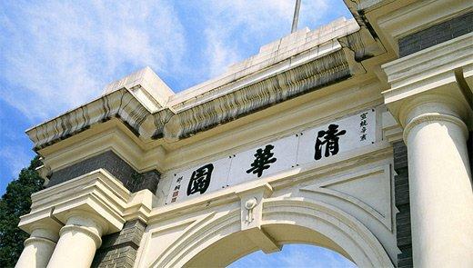 武书连版2018中国758所大学排行榜发布 清华第一