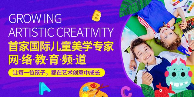 拾初童乐堂—TLT Creative Channel,重新定义少儿创意美术