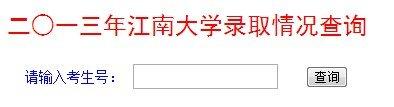 2013年江南大学高考录取查询系统