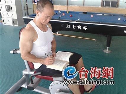 """健身房""""自强哥"""" 自学11年拿下法律专业自考本科"""