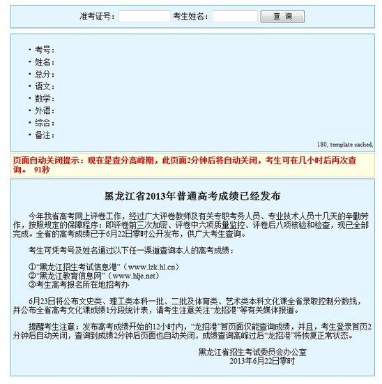 2013年黑龙江省高考成绩查询开始