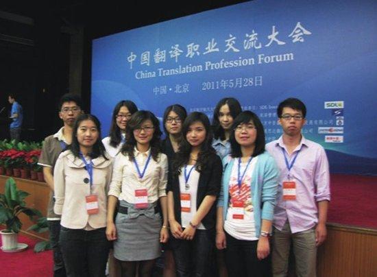 北京第二外国语学院翻译学院